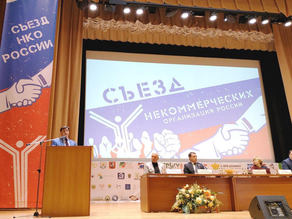 Выступление руководителя Общенационального союза НКО А.А.Айгистова на IX Съезде НКО России