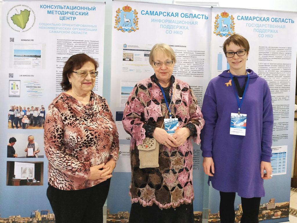 Члены делегации Л.М.Абрамова, В.И.Пестрикова, А.С.Агапова и мобильная выставка о гос.поддержке НКО в Самарской области.