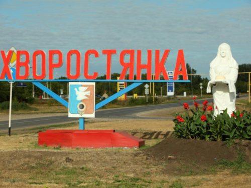 Сельское поселение Хворостянка Хворостянского района Самарской области
