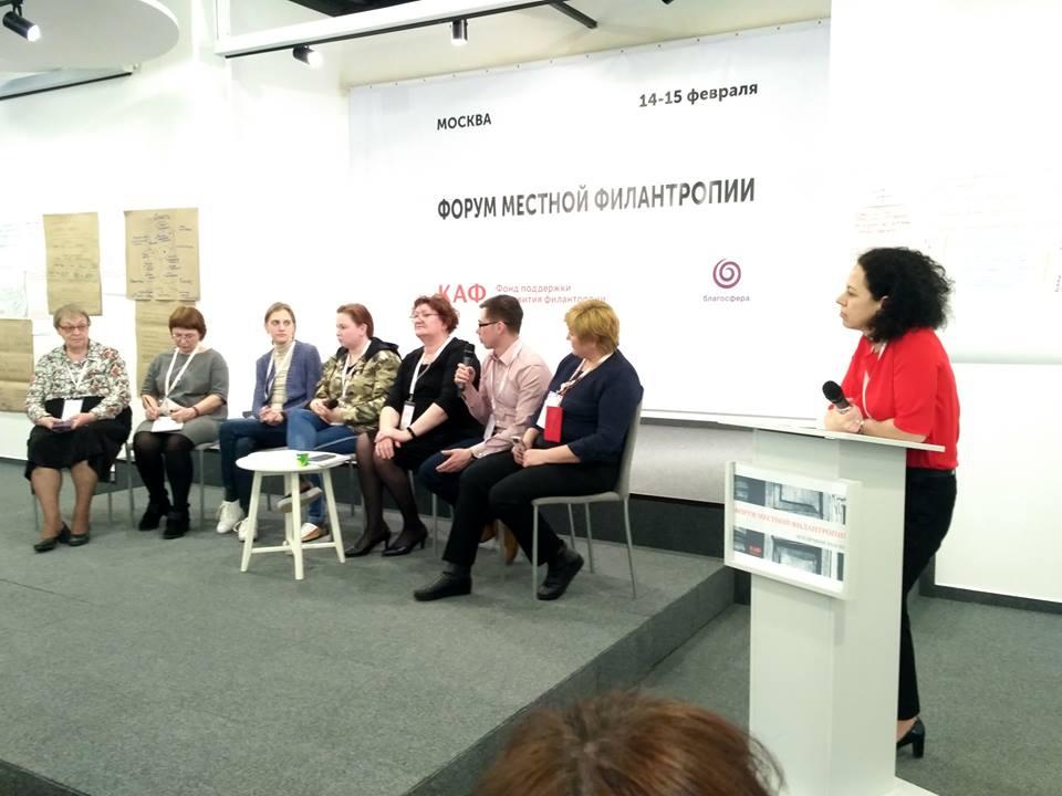 Форум местной филантропии, г.Москва, 14-15 февраля 2019 г.