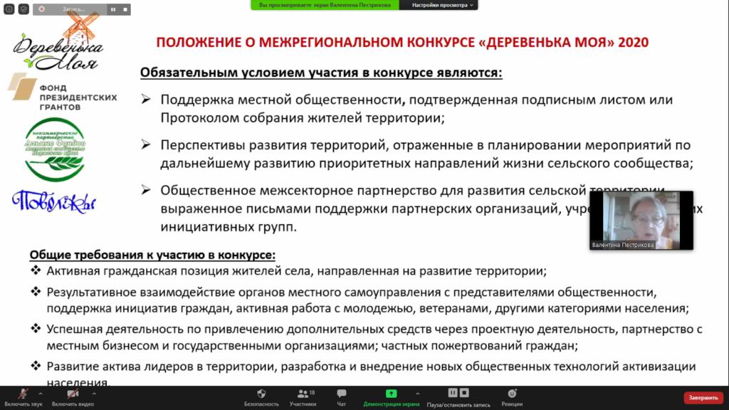 """Семинар-консультация для участников конкурса """"Деревенька моя"""" 2020"""